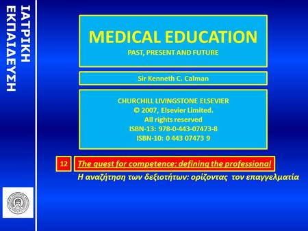12 MEDICAL EDUCATION PAST, PRESENT AND FUTURE The quest for competence: defining the professional Η αναζήτηση των δεξιοτήτων: ορίζοντας τον επαγγελματία.