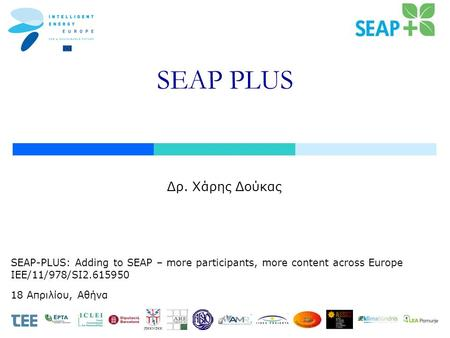 SEAP-PLUS: Adding to SEAP – more participants, more content across Europe IEE/11/978/SI2.615950 18 Απριλίου, Αθήνα JOKKMOKK SEAP PLUS Δρ. Χάρης Δούκας.