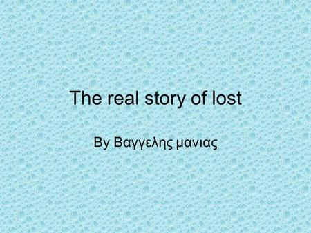 The real story of lost By Βαγγελης μανιας. Ένα από τα βασικά στοιχεία επιτυχίας είναι και η μυθολογία πάνω στην οποία φαίνεται να βασίζεται η όλη σειρά,