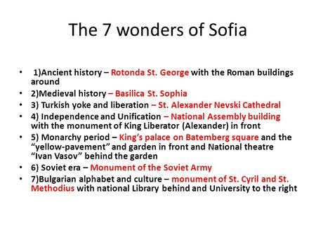 The 7 wonders of Sofia 1)Ancient history – Rotonda St. George with the Roman buildings around 2)Medieval history – Basilica St. Sophia 3) Turkish yoke.