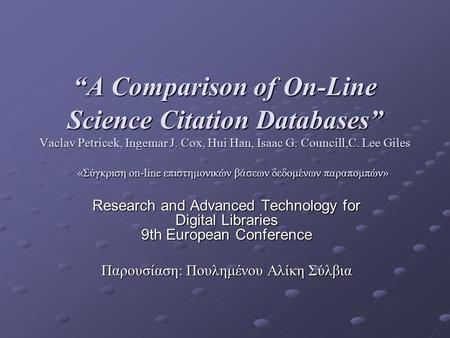 """A Comparison of On-Line Science Citation Databases"" Vaclav Petricek, Ingemar J. Cox, Hui Han, Isaac G. Councill,C. Lee Giles «Σύγκριση on-line επιστημονικών."