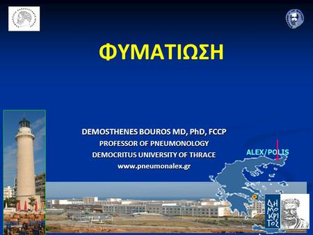 ΦΥΜΑΤΙΩΣΗ DEMOSTHENES BOUROS MD, PhD, FCCP PROFESSOR OF PNEUMONOLOGY DEMOCRITUS UNIVERSITY OF THRACE www.pneumonalex.gr ALEX/POLIS.