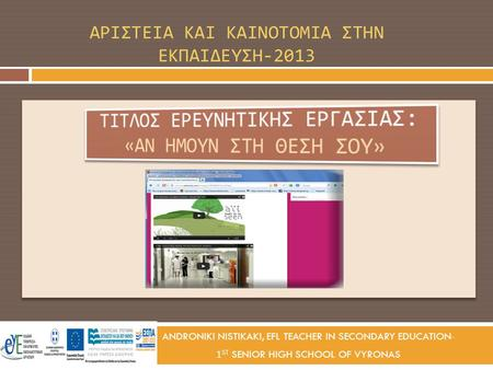 ANDRONIKI NISTIKAKI, EFL TEACHER IN SECONDARY EDUCATION- 1 ST SENIOR HIGH SCHOOL OF VYRONAS ΑΡΙΣΤΕΙΑ ΚΑΙ ΚΑΙΝΟΤΟΜΙΑ ΣΤΗΝ ΕΚΠΑΙΔΕΥΣΗ-2013.