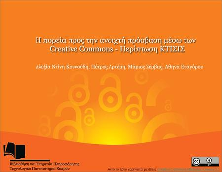 Αυτό το έργο χορηγείται με άδεια Creative Commons Attribution Greece 3.0Creative Commons Attribution Greece 3.0.