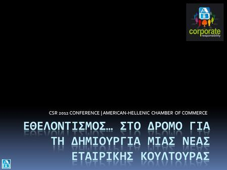 CSR 2012 CONFERENCE | AMERICAN-HELLENIC CHAMBER OF COMMERCE.