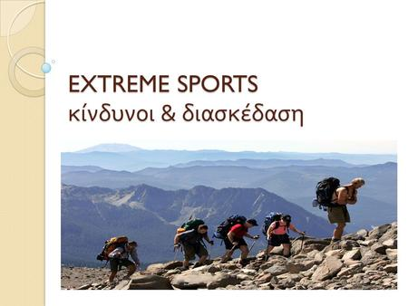 EXTREME SPORTS κίνδυνοι & διασκέδαση