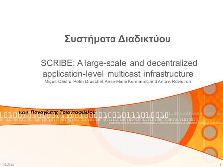 Συστήματα Διαδικτύου SCRIBE: A large-scale and decentralized application-level multicast infrastructure Miguel Castro, Peter Druschel, Anne-Marie Kermarrec.