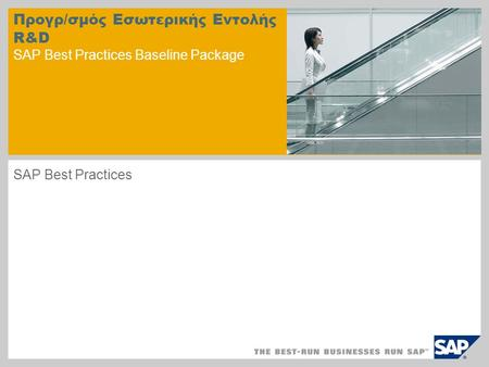Προγρ/σμός Εσωτερικής Εντολής R&D SAP Best Practices Baseline Package SAP Best Practices.
