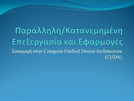 Εισαγωγή στην Compute Unified Device Architecture (CUDA)