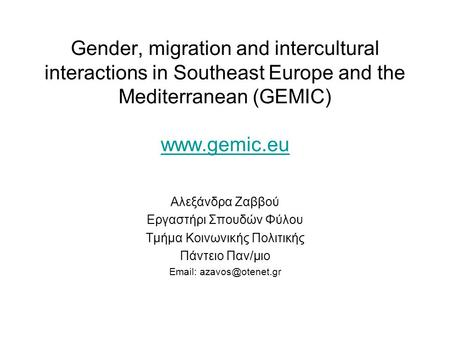 Gender, migration and intercultural interactions in Southeast Europe and the Mediterranean (GEMIC) www.gemic.eu www.gemic.eu Αλεξάνδρα Ζαββού Εργαστήρι.