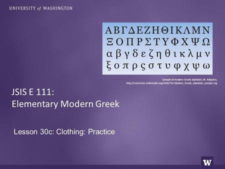 Lesson 30c: Clothing: Practice JSIS E 111: Elementary Modern Greek Sample of modern Greek alphabet, M. Adiputra,