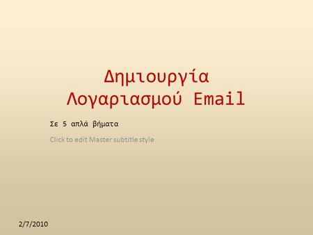 Click to edit Master subtitle style 2/7/2010 Δημιουργία Λογαριασμού Email Σε 5 απλά βήματα.