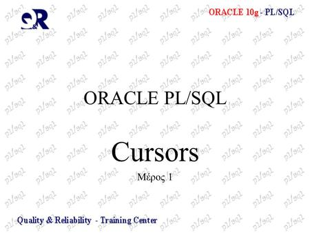ORACLE PL/SQL Cursors Μέρος 1.