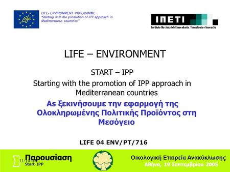 11-10-051 LIFE- ENVIRONMENT PROGRAMME 'Starting with the promotion of IPP approach in Mediterranean countries'' Αθήνα, 19 Σεπτεμβρίου 2005 Παρουσίαση Start-IPP.