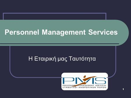 1 Personnel Management Services Η Εταιρική μας Ταυτότητα.