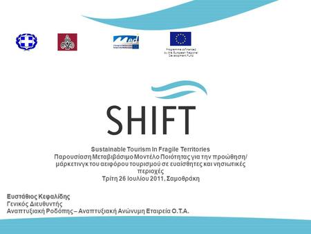 Programme cofinanced by the European Regional Development Fund Sustainable Tourism In Fragile Territories Παρουσίαση Μεταβιβάσιμο Μοντέλο Ποιότητας για.