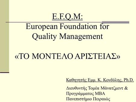 European Foundation for Quality Management «ΤΟ ΜΟΝΤΕΛΟ ΑΡΙΣΤΕΙΑΣ»