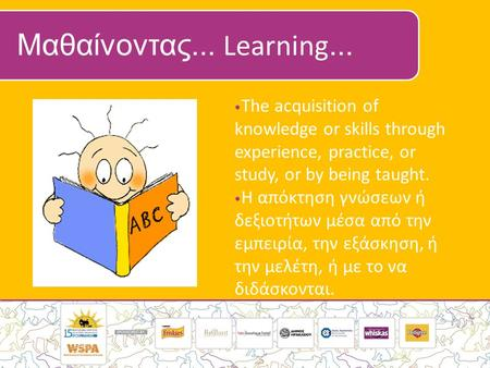 Μαθαίνοντας... Learning... The acquisition of knowledge or skills through experience, practice, or study, or by being taught. Η απόκτηση γνώσεων ή δεξιοτήτων.