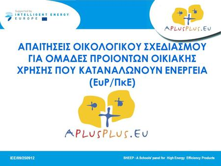IEE/09/250912 SHEEP - A Schools' panel for High Energy Efficiency Products ΑΠΑΙΤΗΣΕΙΣ ΟΙΚΟΛΟΓΙΚΟΥ ΣΧΕΔΙΑΣΜΟΥ ΓΙΑ ΟΜΑΔΕΣ ΠΡΟΙΟΝΤΩΝ ΟΙΚΙΑΚΗΣ ΧΡΗΣΗΣ ΠΟΥ ΚΑΤΑΝΑΛΩΝΟΥΝ.