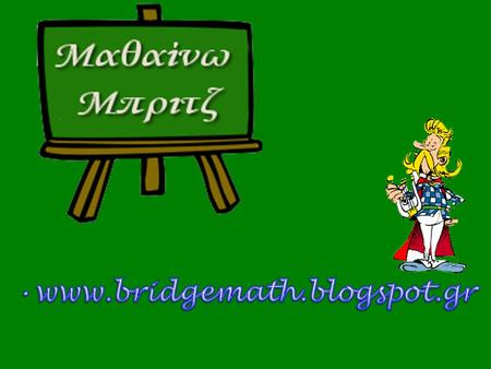 Www.bridgemath.blogspot.gr.