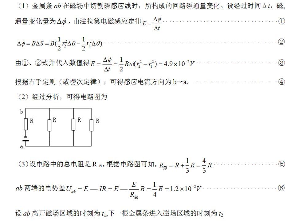 评分标准:( 1 ) 8 分,①、②、③、④式各 2 分;( 2 ) 3 分,( 3 ) 8 分,⑤、⑥、⑦、⑧、⑨、⑩式各 1 分、图 2 分;( 4 ) 3 分,⑾ 1 分,⑿ 2 分。(对四个物理量的分析全对,给 2 分;其中一个正确给 1 分)