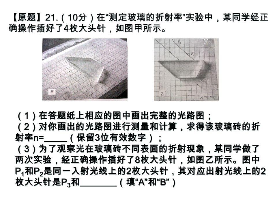 【答案】 21 .( 1 )作图正确( 3 分) ( 2 ) 1.51 (说明: ±0.03 范围内都给 4 分) ( 3 ) A ( 3 分) 【答案】 21 .( 1 )作图正确( 3 分) ( 2 ) 1.51 (说明: ±0.03 范围内都给 4 分) ( 3 ) A ( 3 分)