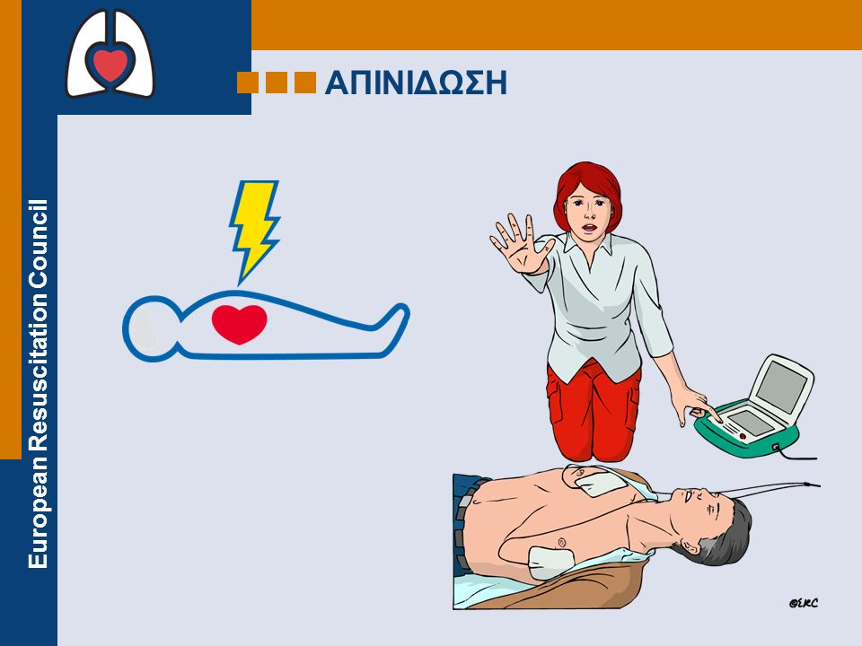 European Resuscitation Council Καλέστε 112 (166/199) Πλησιάστε με ασφάλεια Ελέγξτε αντίδραση Φωνάξτε για βοήθεια Απελευθερώστε αεραγωγό Ελέγξτε για αναπνοή Συνδέστε τον ΑΕΑ Ακολουθήστε τις οδηγίες