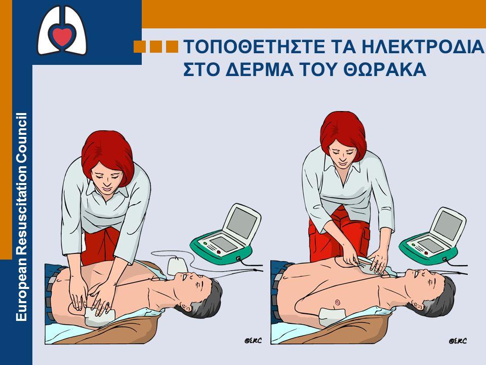 European Resuscitation Council ΑΝΑΛΥΣΗ ΡΥΘΜΟΥ ΜΗΝ ΑΚΟΥΜΠΑΤΕ ΤΟ ΘΥΜΑ