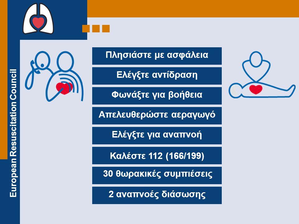 European Resuscitation Council ΠΛΗΣΙΑΣΤΕ ΜΕ ΑΣΦΑΛΕΙΑ.