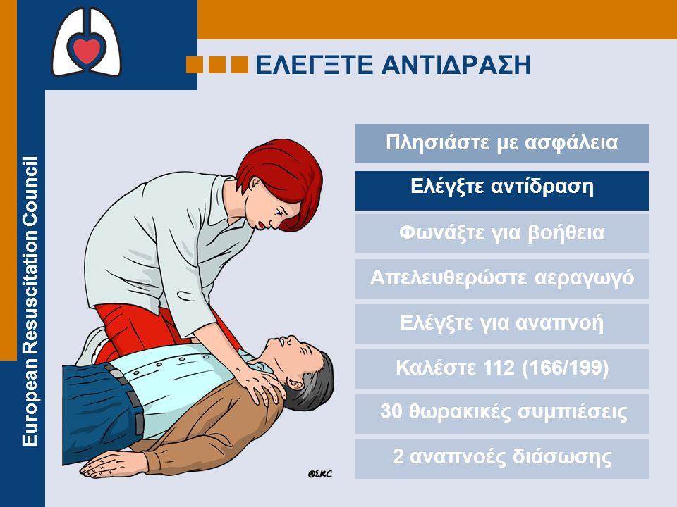 European Resuscitation Council Κουνήστε τους ώμους Ρωτήστε:«Είστε καλά;» Αν απαντήσει Αφήστε τον στη θέση του.