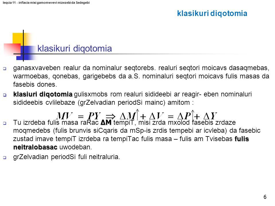 klasikuri diqotomia klasikuri diqotomia