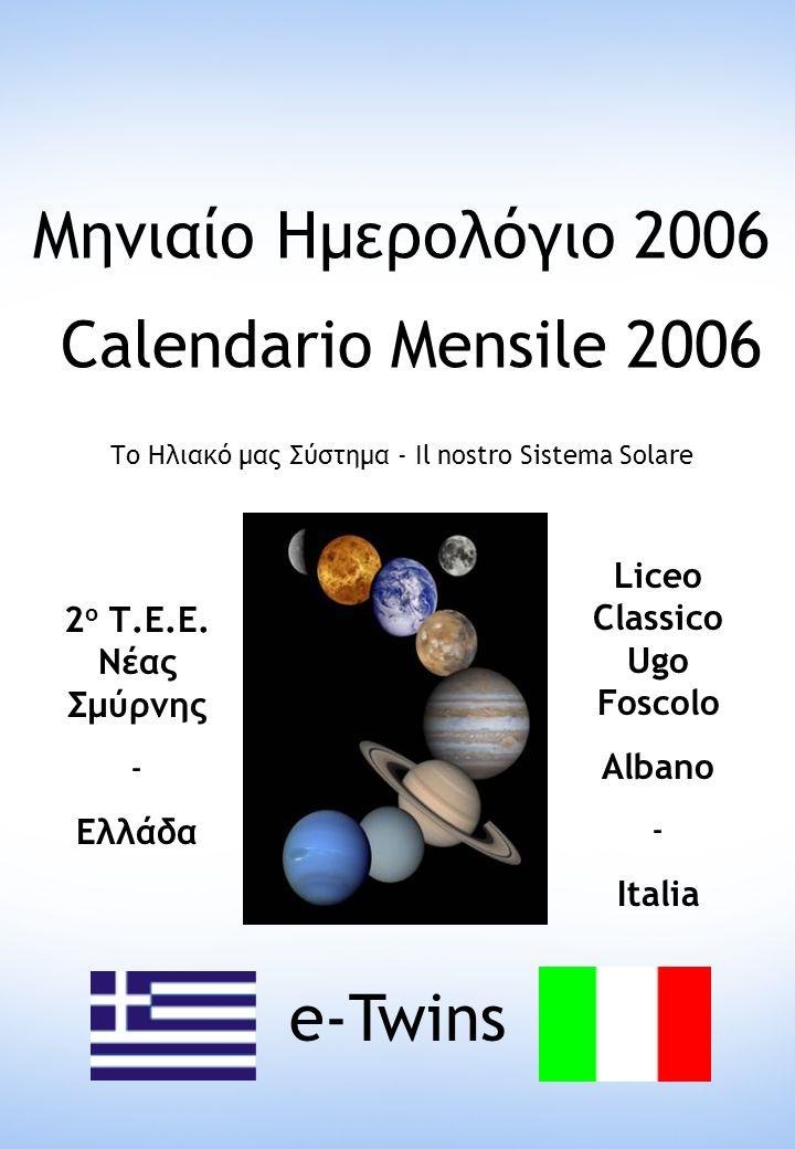 Μηνιαίο Ημερολόγιο 2006 Calendario Mensile 2006