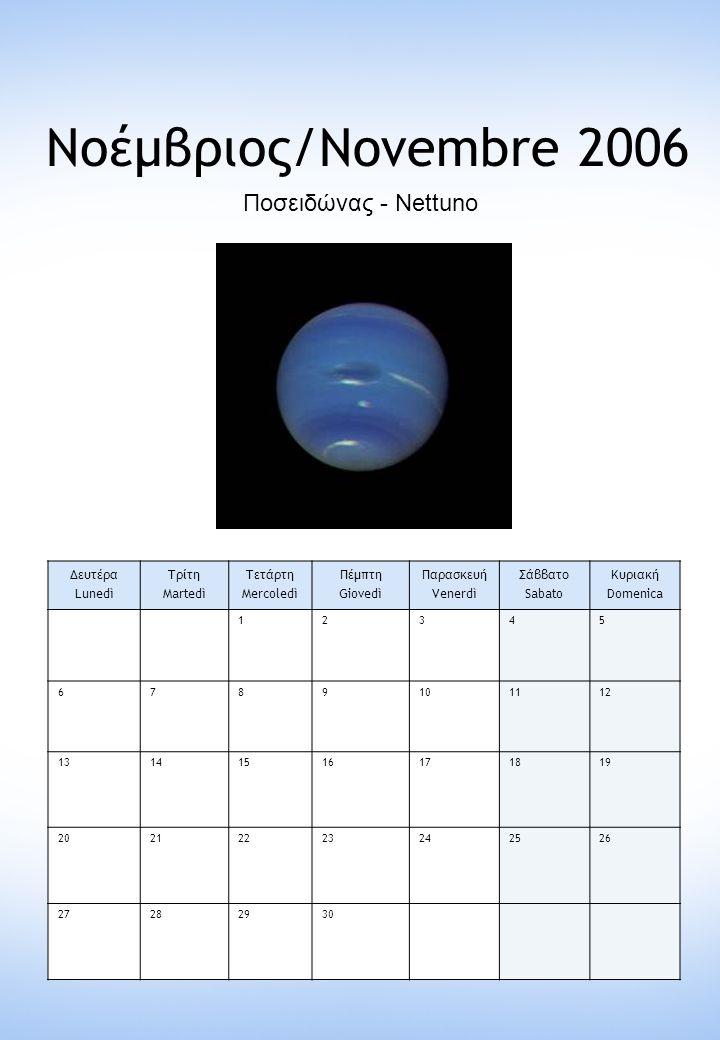 Νοέμβριος/Novembre 2006 Ποσειδώνας - Nettuno Δευτέρα Lunedì Τρίτη