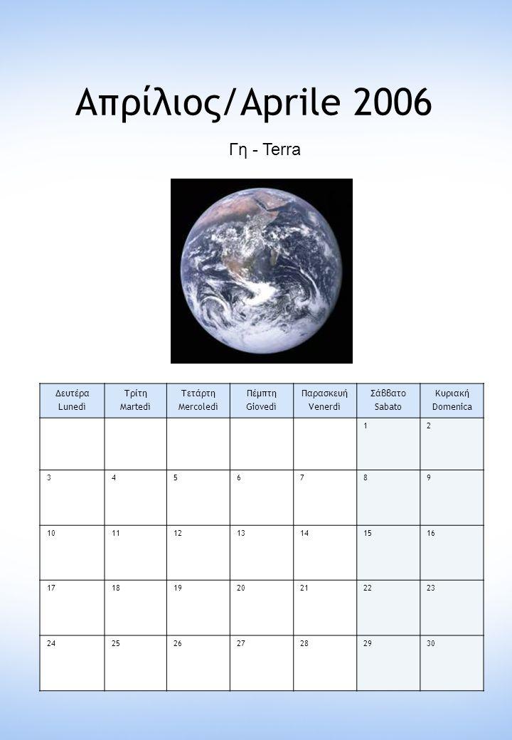 Απρίλιος/Aprile 2006 Γη - Terra Δευτέρα Lunedì Τρίτη Martedì Τετάρτη