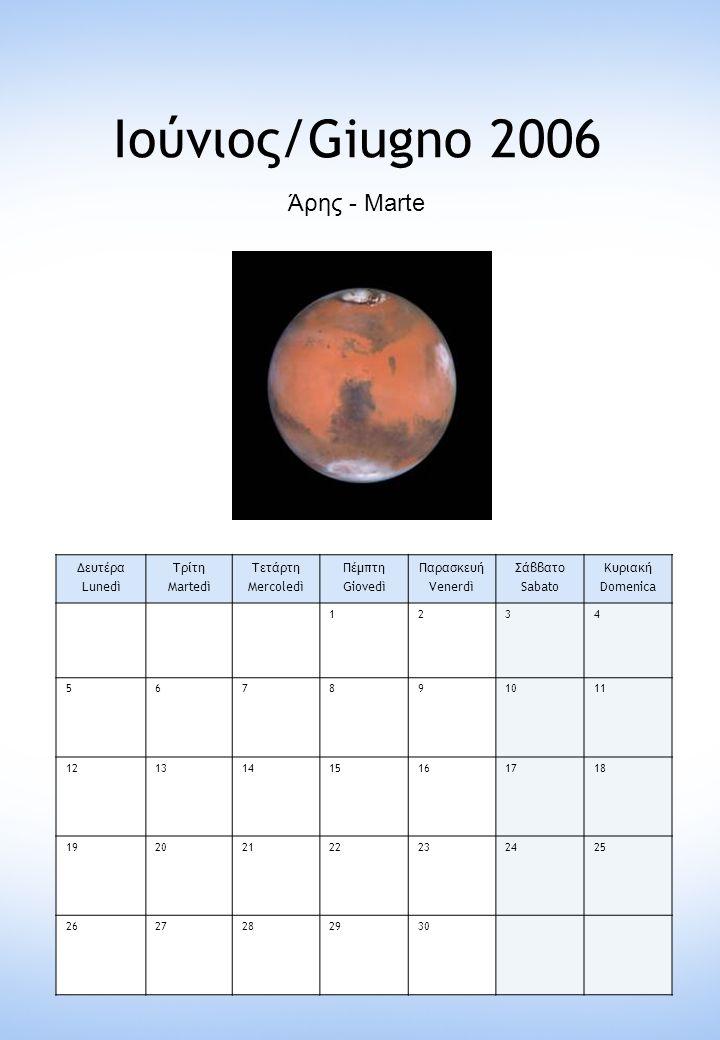 Ιούνιος/Giugno 2006 Άρης - Marte Δευτέρα Lunedì Τρίτη Martedì Τετάρτη