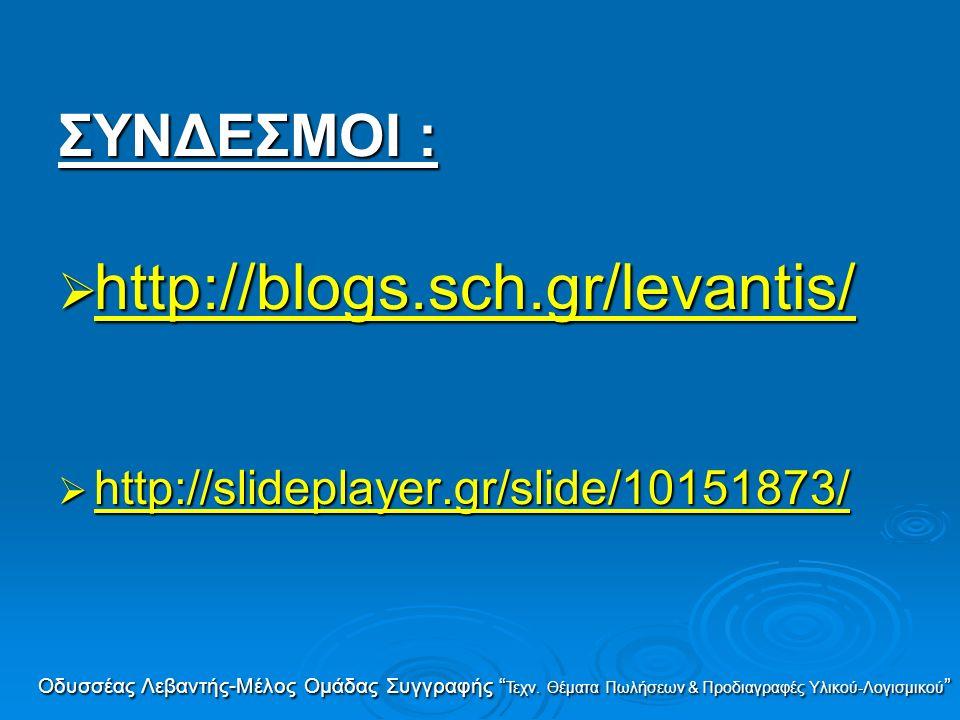 http://blogs.sch.gr/levantis/ ΣΥΝΔΕΣΜΟΙ :