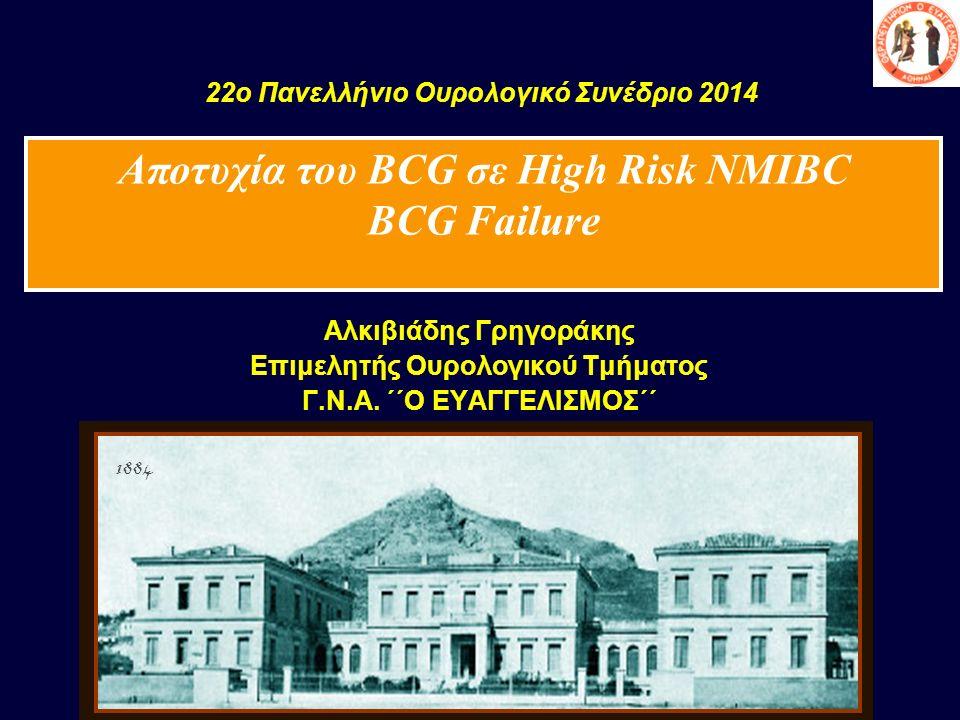 22o Πανελλήνιο Ουρολογικό Συνέδριο 2014