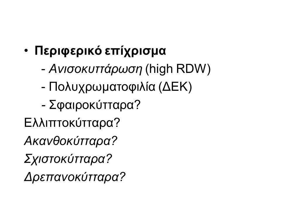 Περιφερικό επίχρισμα - Ανισοκυττάρωση (high RDW) - Πολυχρωματοφιλία (ΔΕΚ) - Σφαιροκύτταρα Ελλιπτοκύτταρα