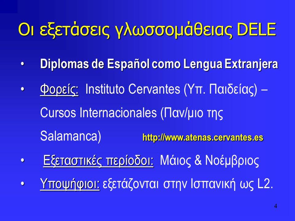 Οι εξετάσεις γλωσσομάθειας DELE