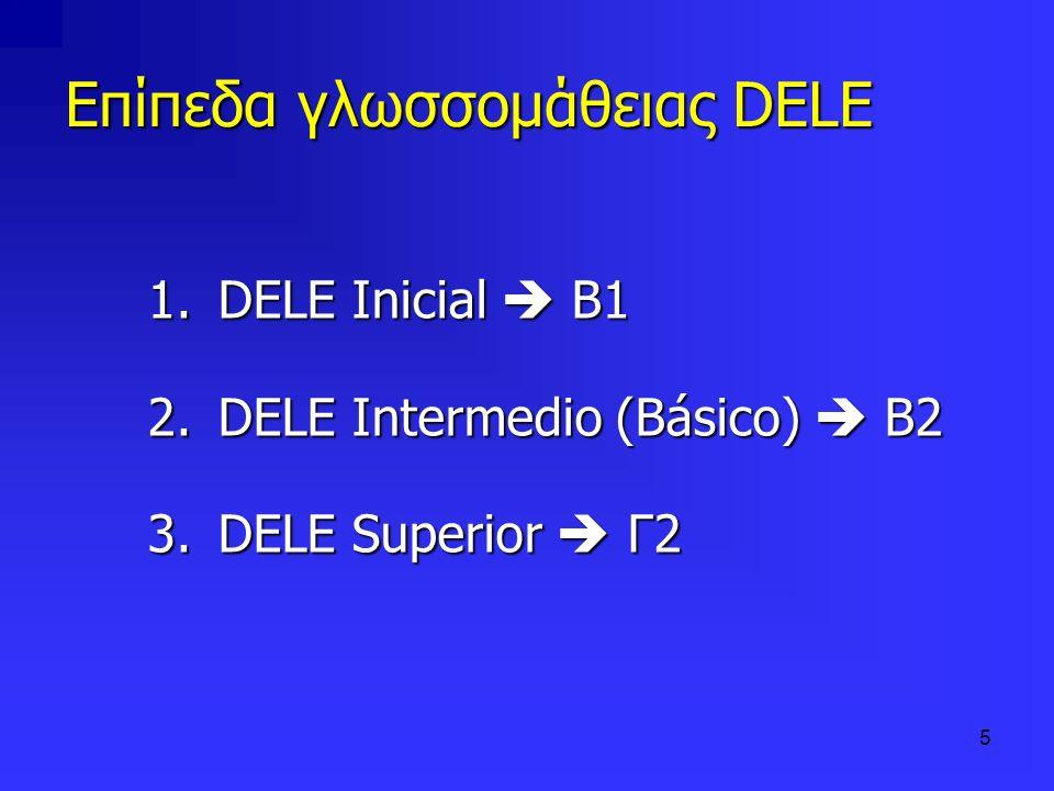Επίπεδα γλωσσομάθειας DELE