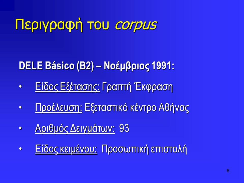 Περιγραφή του corpus DELE Básico (Β2) – Νοέμβριος 1991: