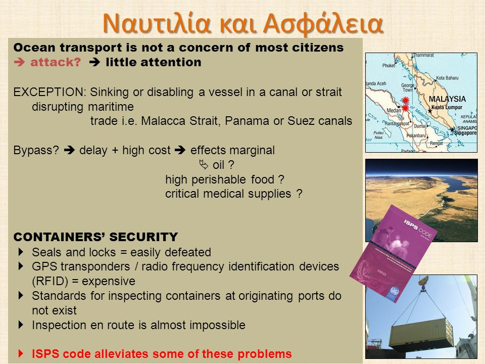 Ναυτιλία και Ασφάλεια Ocean transport is not a concern of most citizens.  attack  little attention.