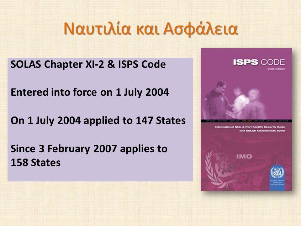 Ναυτιλία και Ασφάλεια SOLAS Chapter XI-2 & ISPS Code