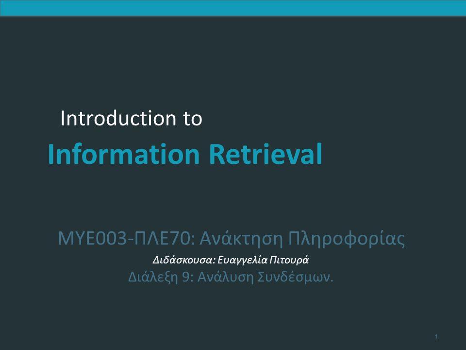 ΜΥΕ003-ΠΛΕ70: Ανάκτηση Πληροφορίας