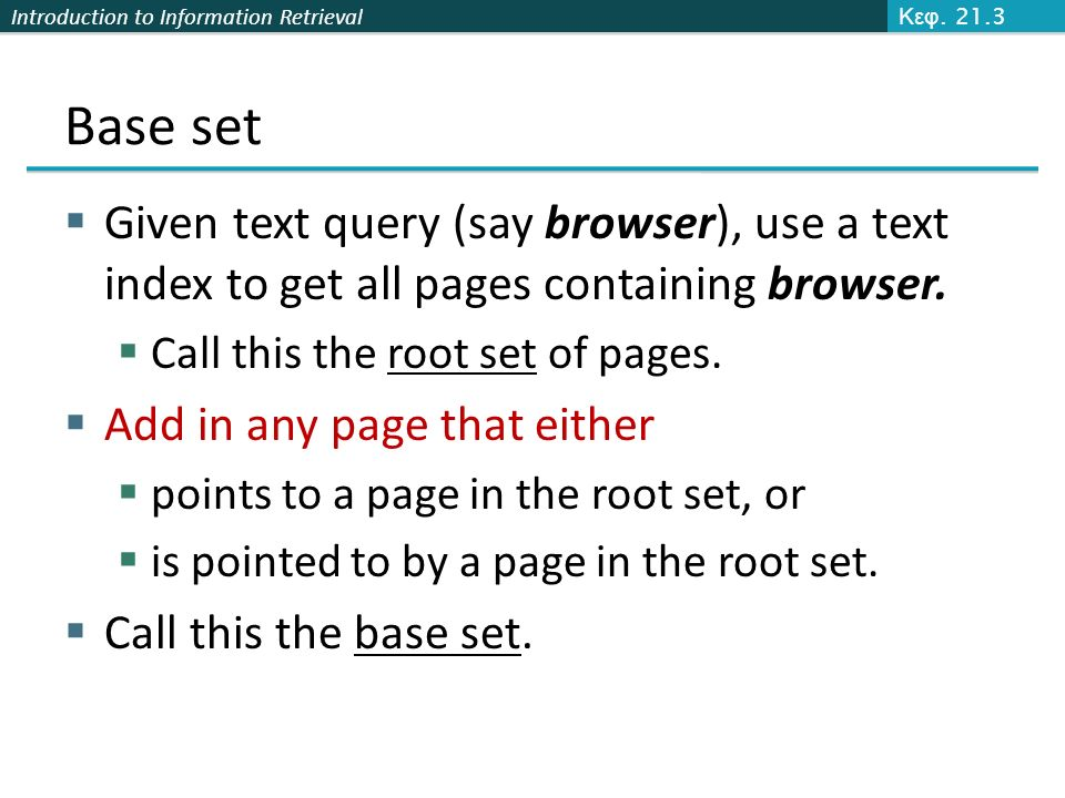 Κεφ. 21.3 Base set. Given text query (say browser), use a text index to get all pages containing browser.