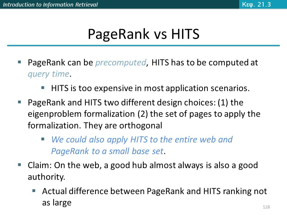Κεφ. 21.3 PageRank vs HITS. PageRank can be precomputed, HITS has to be computed at query time.