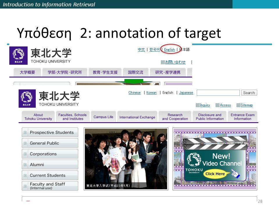 Υπόθεση 2: annotation of target