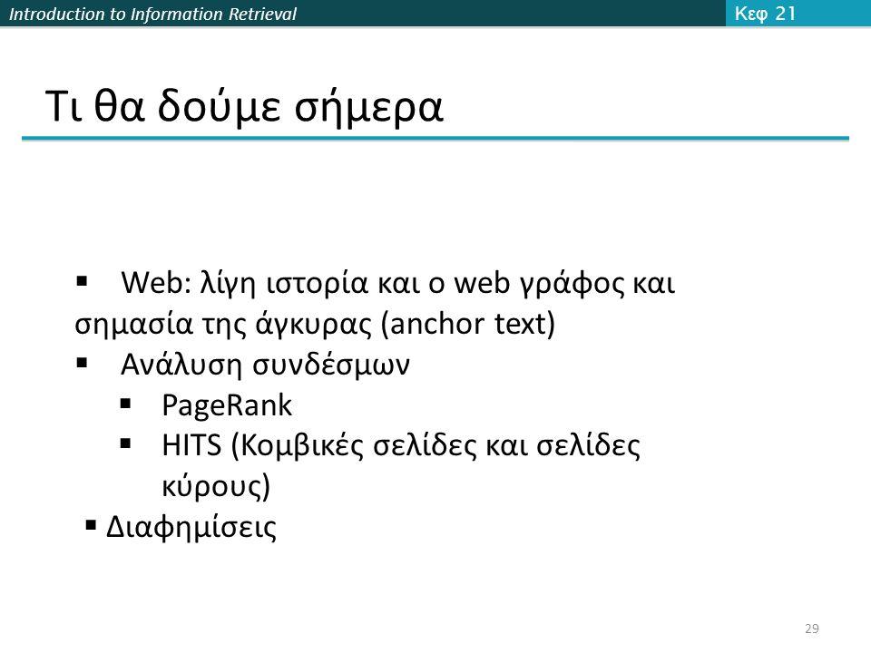 Κεφ 21 Τι θα δούμε σήμερα. Web: λίγη ιστορία και ο web γράφος και σημασία της άγκυρας (anchor text)