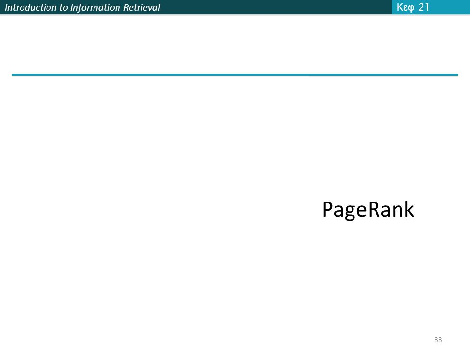 Κεφ 21 PageRank