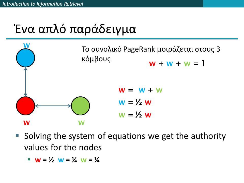 Ένα απλό παράδειγμα w. Το συνολικό PageRank μοιράζεται στους 3 κόμβους. w + w + w = 1. w = w + w.